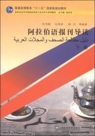"""阿拉伯语报刊导读(下册)/普通高等教育""""十一五""""国家级规划教材"""