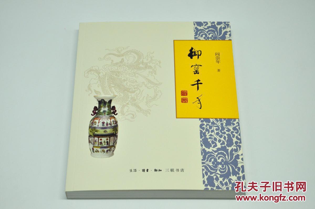 (每人限购一套)《御窑千年》由三联出版社2017年4月出版,16k平装,四色彩印;孔网特邀作者阎崇年签名钤印