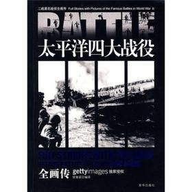 太平洋四大战役全画传