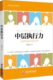 中层执行力(企业管理必备的中层执行手册。)