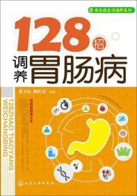 常见病生活调养系列:128招调养胃肠病