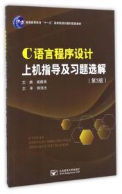 "C语言程序设计上机指导及习题选解(第3版)/普通高等教育""十一五""国家级规划教材配套教材"
