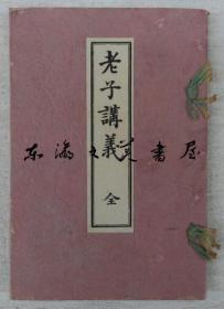 日文原版/老子讲义/1893年/二书房/252页/32开/西村丰/西村寅二郎