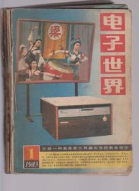 电子世界1983年1-12合订在一起
