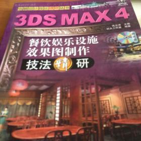 3DS MAX 4 餐饮娱乐设施效果图制作技法精研