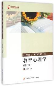 【二手包邮】教育心理学(第2版) 张向葵 中央广播电视大学出版社