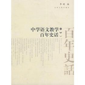 中学语文教学百年史话