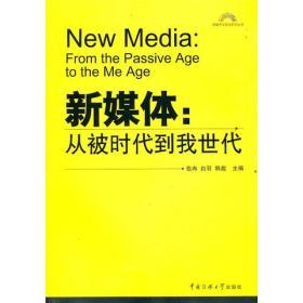 新媒体:从被时代到我世代