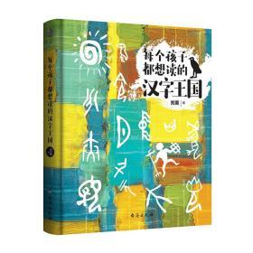 每个孩子都想读的汉字王国