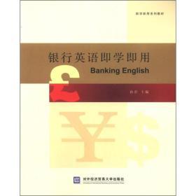银行英语即学即用