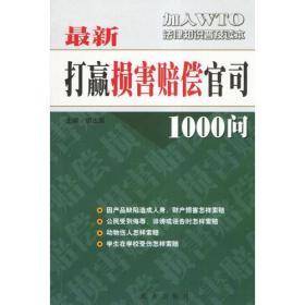 打赢损害赔偿官司1000问 胡占国 蓝天出版社9787801581679