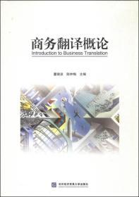 商务翻译概论