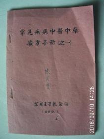 中医复印资料   常见疾病中医中药验方手册(之一)  本书只售A4纸彩色复印本!!严者勿拍 售后不退 谢谢理解!