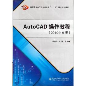 AutoCAD操作教程(2010中文版)