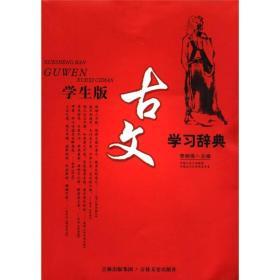 学生版古文学习辞典
