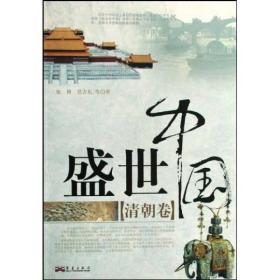 盛世中国(清朝卷)