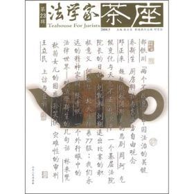 法学家茶座(2008年5月)(第23辑)