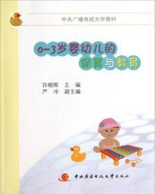 0~3岁婴幼儿的保育与教育