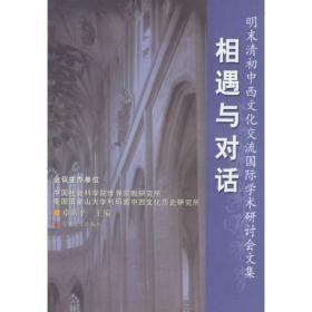 相遇与对话:明末清初中西文化交流国际学术研讨会文集,馆藏G