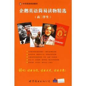 企鹅英语简易读物精选(高二学生)共14册