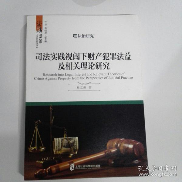 司法实践视阈下财产犯罪法益及相关理论研究