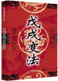 长篇历史小说--戊戌变法