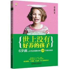 世上没有好养的孩子:6岁前,父母必须做出的48个教养抉择