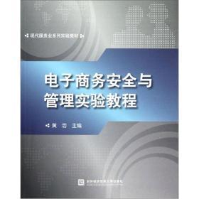 现代服务业系列实验教材:电子商务安全与管理实验教程