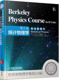 伯克利物理学教程(SI版)  第5卷  统计物理学