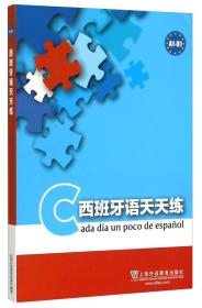 西班牙语天天练(A1-B1)