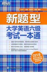 新东方:新题型大学英语六级考试一本通