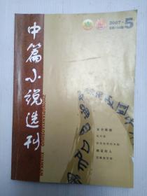 中篇小说选刊  2007  5