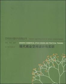 空间设计理论与实践丛书:现代商业空间设计与实训
