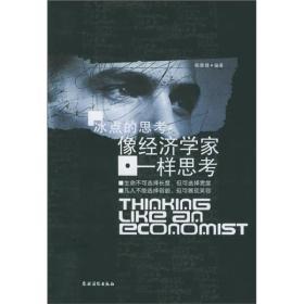 冰点的思考像经济学家一样思考