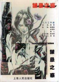 禁毒连环画系列.禁忌之路、梦幻少年.上、白色弃儿.3册合售
