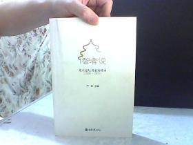 智者说 北京论坛名家访谈录 2004-2011