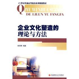 企业文化塑造的理论与方法 陈丽琳著 西南财经大学出版9787550404069