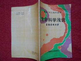 """献给""""93上海科技节 生命科学浅说"""