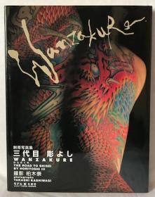 刺青写真集 三代目 彫よし WANZAKURE  品好 包邮