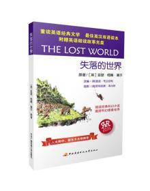 失落的世界