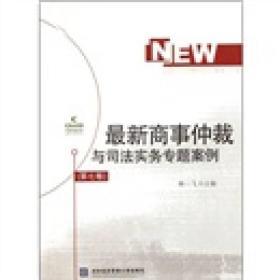 最新商事仲裁与司法实务专题案例(第7卷)