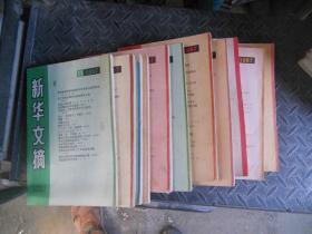 新华文摘 1987年 第1--12期 【缺第3期 存11本】