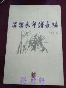 《吕留良年谱长编》卞僧慧撰 中华书局2003年一版一印  仅印3000册