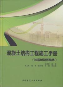 混凝土结构工程施工手册(按最新规范编写)