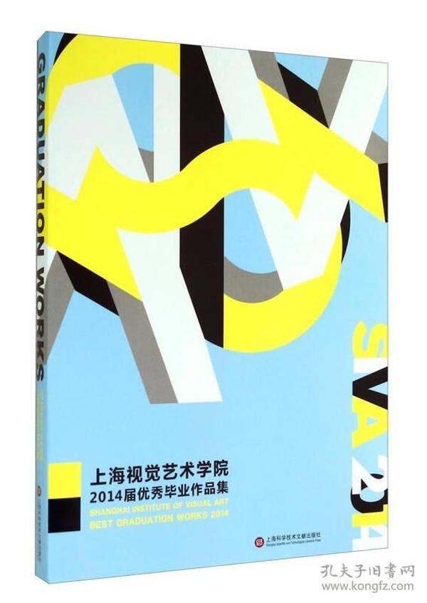 上海视觉艺术学院:2014届优秀毕业作品集