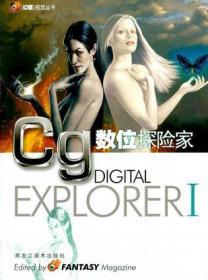CG数位探险家