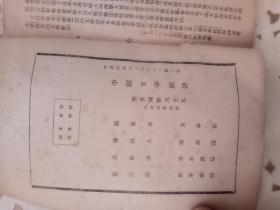 中国文学批评(中国文学丛书)【世界书局民国三十三年新一版】)