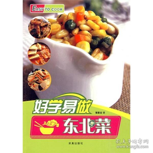 9787802580367好學易做東北菜