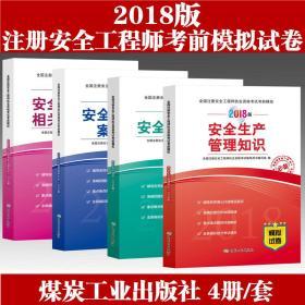 2018版注册安全工程师考试考前模拟试卷(4册) 煤炭工业出版社