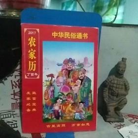 2017丁酉年农家历 (中华民俗通书)
